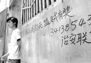 囧言囧语:雷人的中国式标语