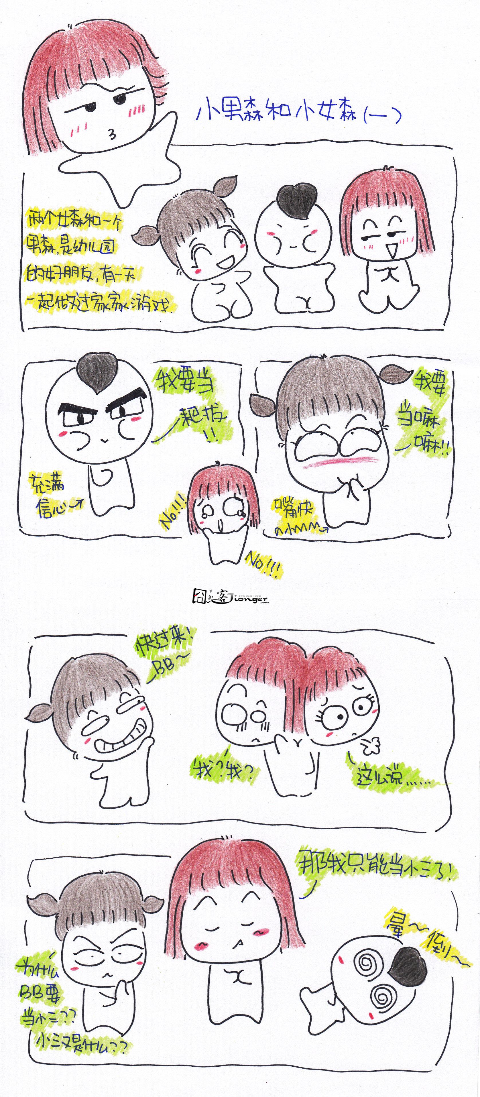 【囧客原创】小男森和小女森(一)_囧囧美猪-囧人囧事