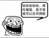 吃什么拉什么,刘翔躺着也中枪!